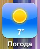 погода iphone