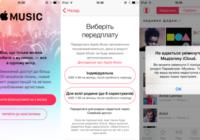 Apple Music в Україні
